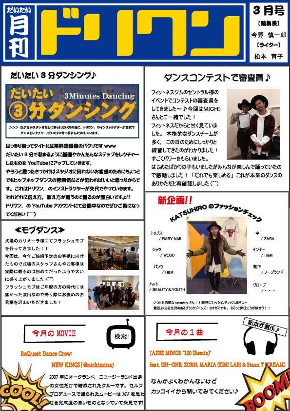 月刊ドリワンvol12.jpg