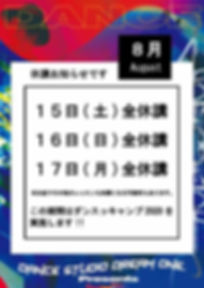 休講情報2020.08.jpg