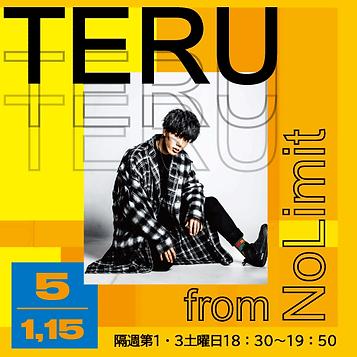 teru-1.png