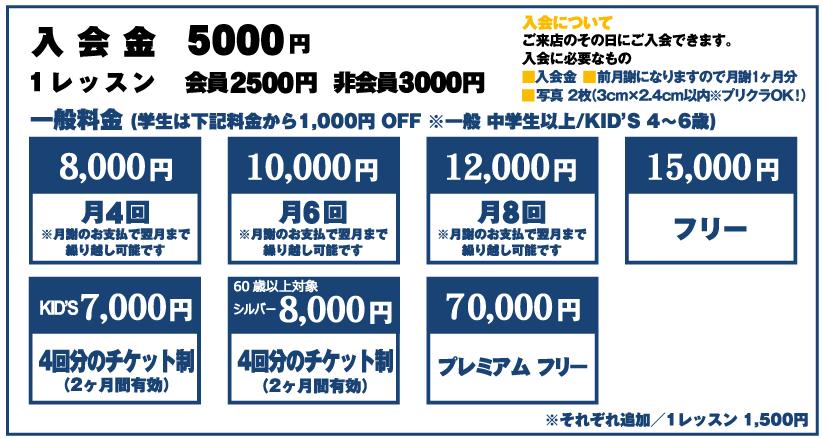 料金2019.9-コピー.png