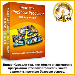 ProShow Producer.jpg
