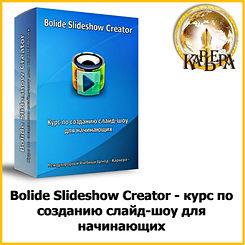 Bolide Slideshow Creator .jpg
