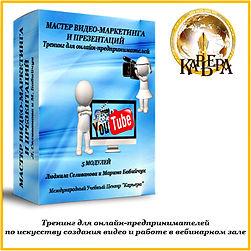 Видео - маркетинг..jpg
