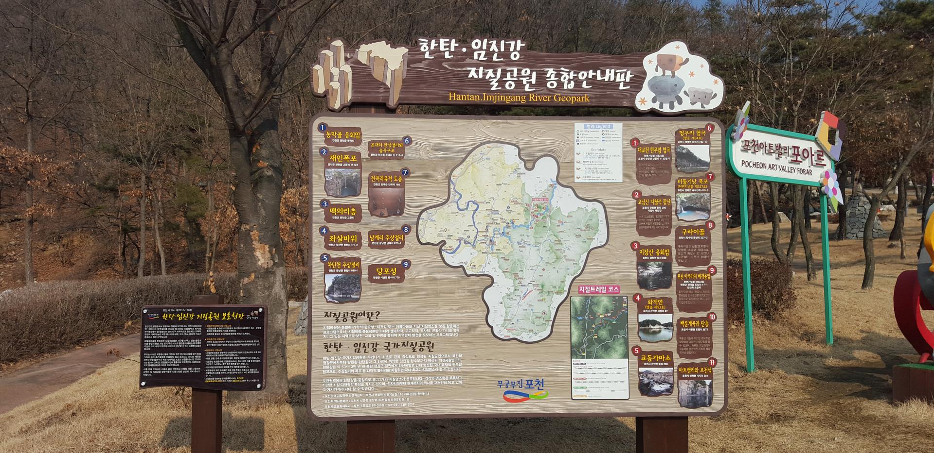 포천시 한탄임진강 지질공원 안내판