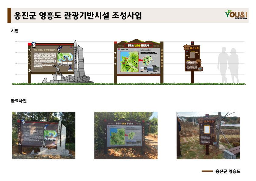 20180912유앤아이-제안서(추가작업)1.jpg