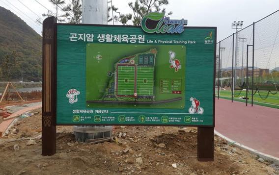 곤지암 생활체육공원 안내판