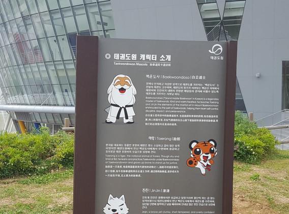 나무특별시 사업건 태권도원 (3).jpg