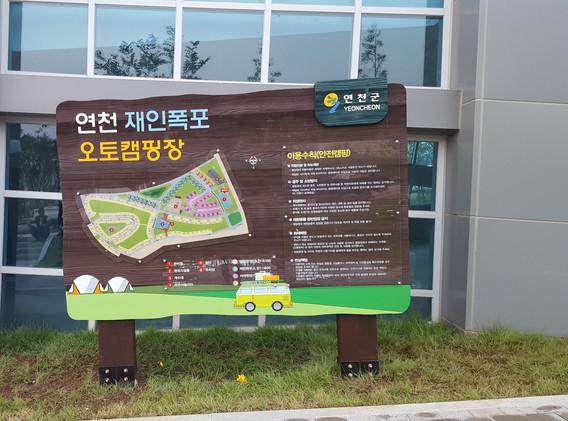 연천군 재인폭포 오토캠핑장 안내판