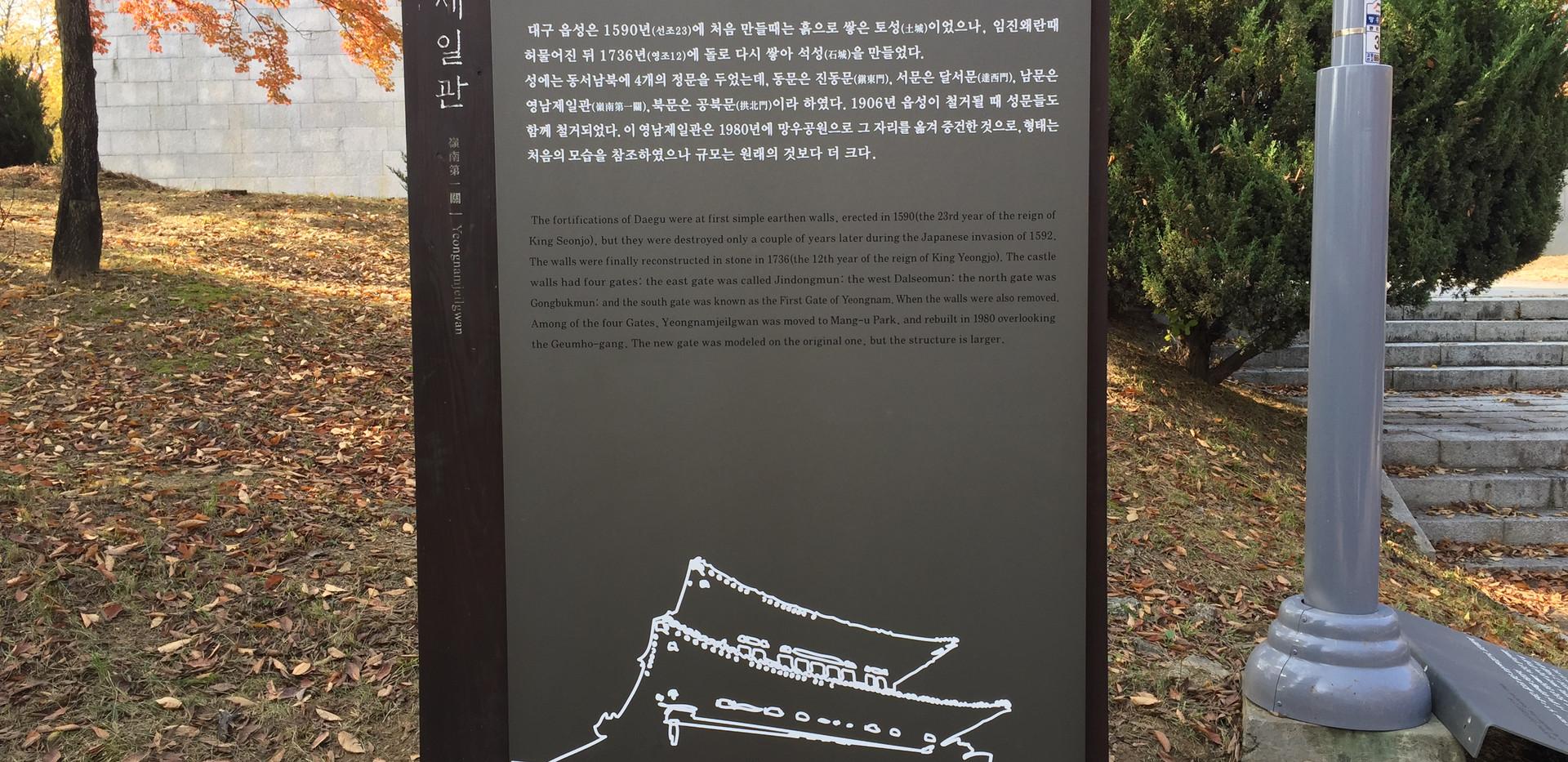 수성구 영남제일관