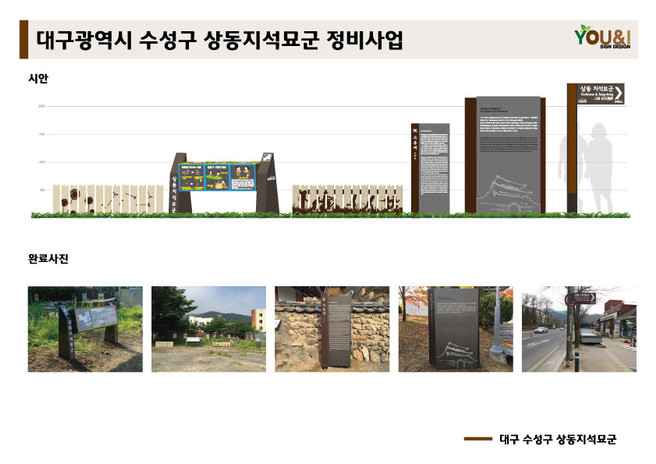 20180912유앤아이-제안서(추가작업)5.jpg