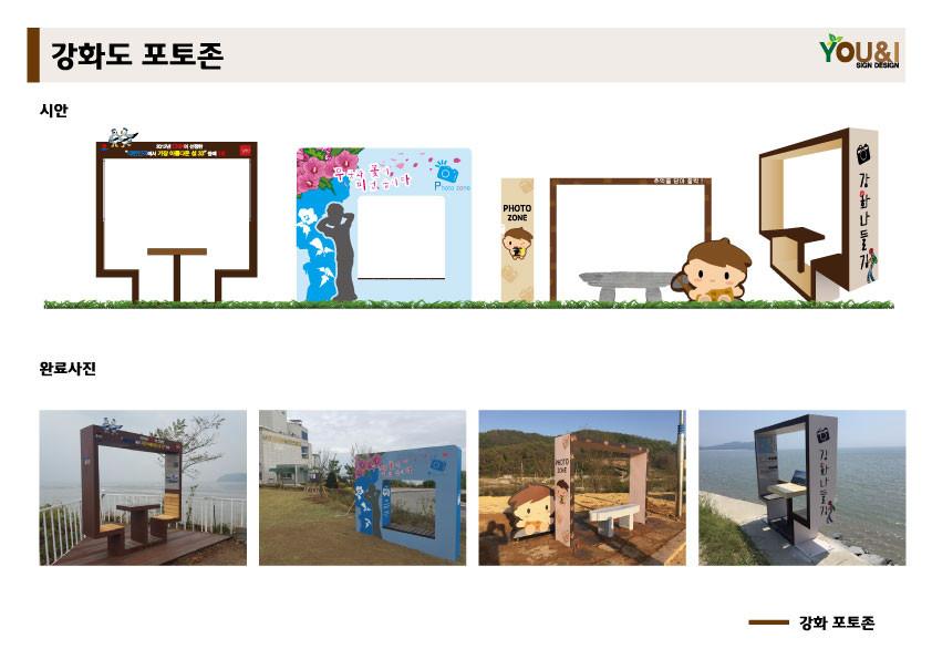 20180912유앤아이-제안서(추가작업)2.jpg