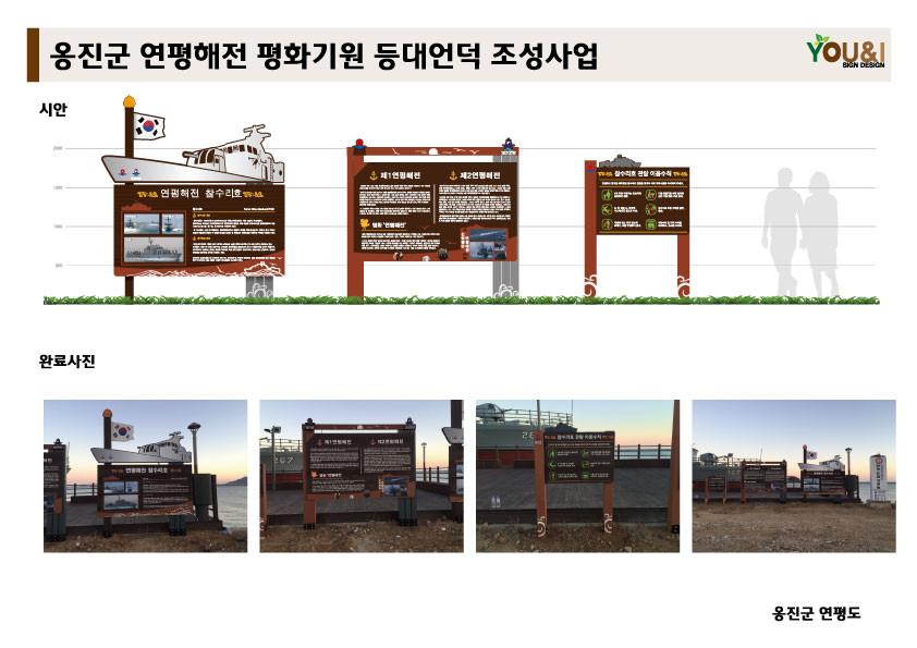 20180912유앤아이-제안서(추가작업)7.jpg