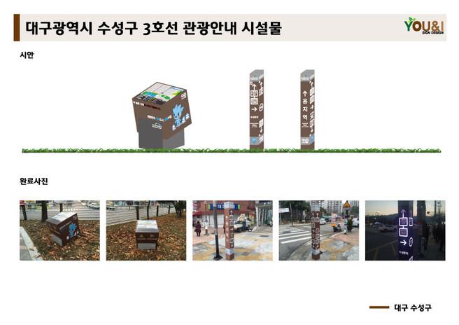 20180912유앤아이-제안서(추가작업)6.jpg