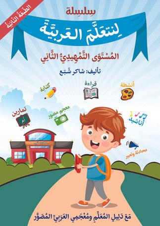 سلسلة لنتعلم العربية       المستوى التمهيدي الثاني
