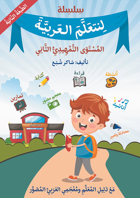 Lets Learn Arabic level 2
