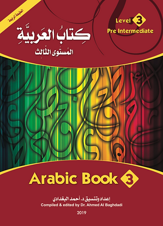 Arabic Book 3.png