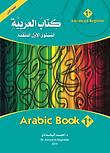Arabic Book +1.png