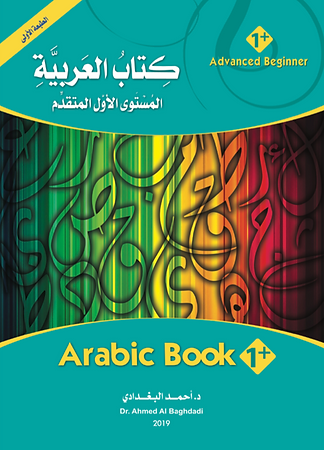 Arabic Book +1.png