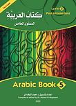 Arabic Book 5.png
