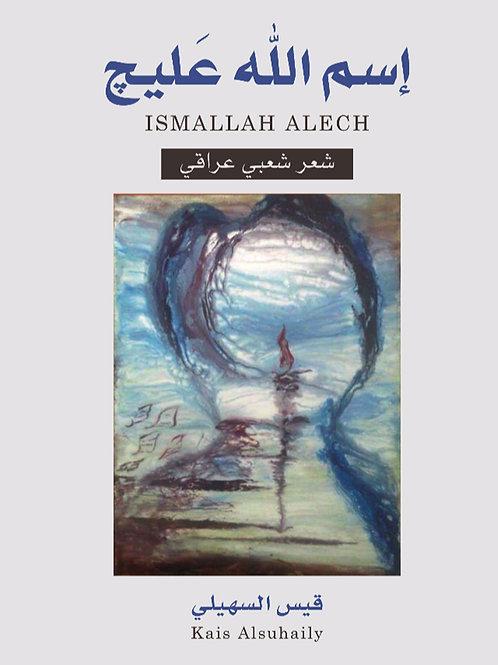 ISMALLAH ALECH