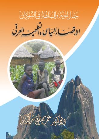 جبال النوبة والسلطة في السودان