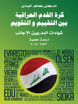 كرة القدم العراقية بين التقييم والتقويم