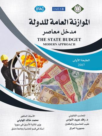الموازنة العامة للدولة