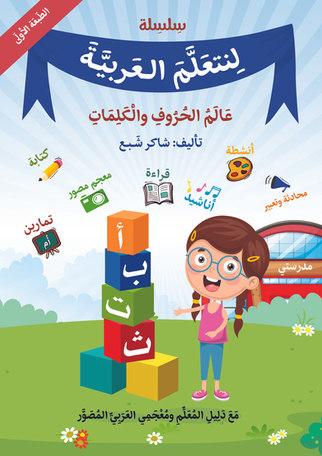 سلسلة لنتعلم العربية عالم الحروف والكلمات