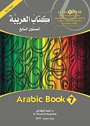 Arabic Book 7.png