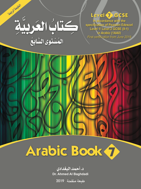 Arabic Book 7