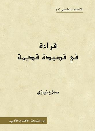 قراءة في قصيدة قديمة