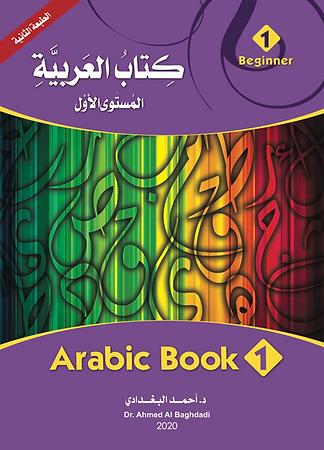 Arabic Book 1.png
