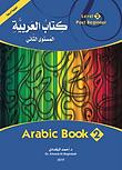 Arabic Book 2.png