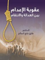 عقوبة الإعدام بين العدالة والانتقام