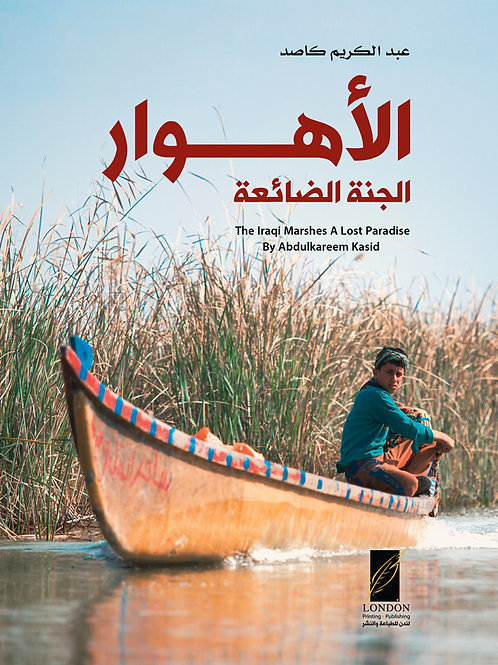 Iraqi Marshes A Lost Paradise