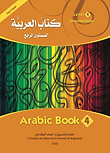 Arabic Book 4.png