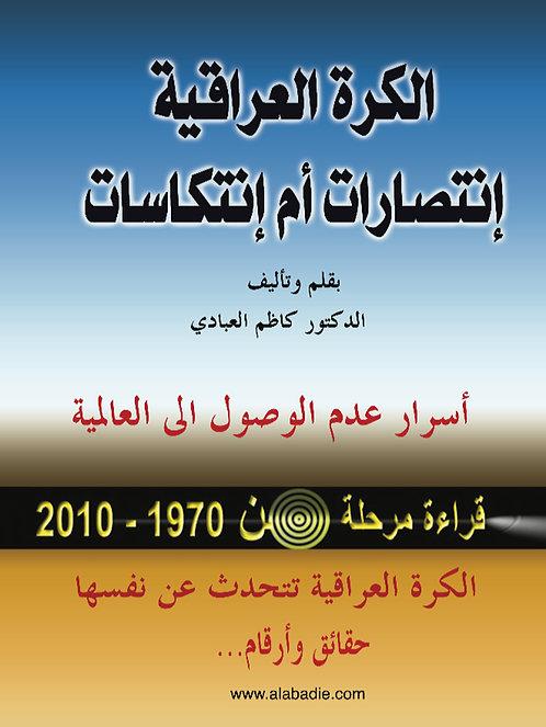 Iraqi Koora