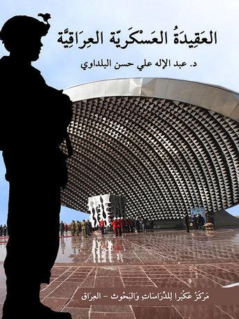العقيدة العسكرية العراقية