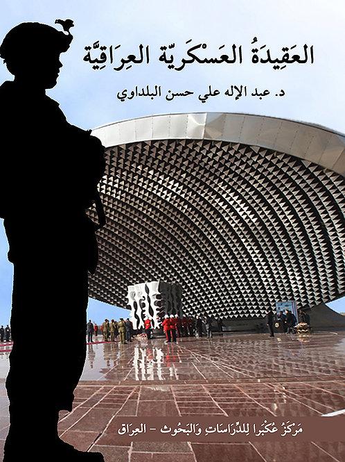 Iraqi Military