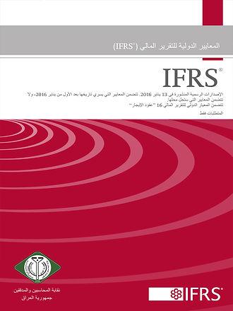 IFRS.JPG