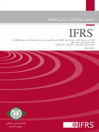 المعايير الدولية للتقرير المالي