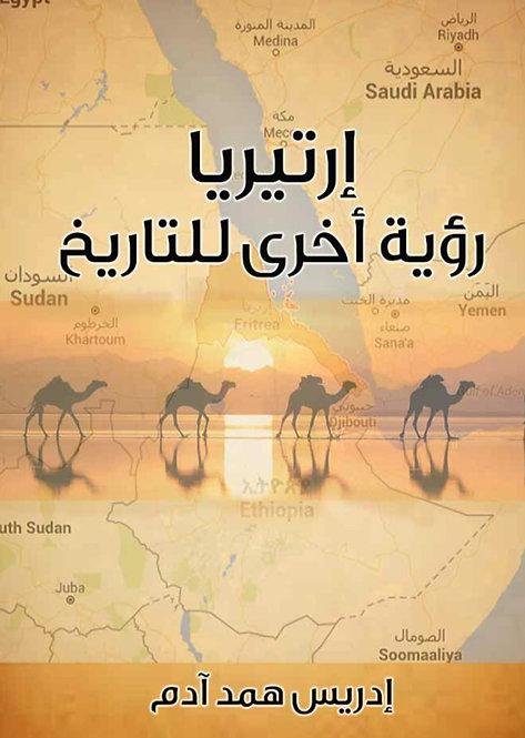 Eritrean History