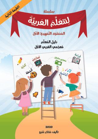 سلسلة لنتعلم العربية المستوى التمهيدي الاول