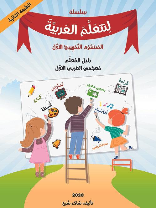 Lets Learn Arabic  level 1
