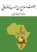بـطــولات ومــلاح مــــن الادب الإفريقي