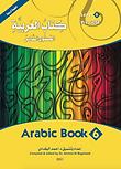 Arabic Book 6.png