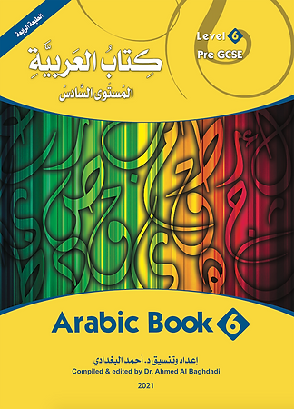 Arabic Book 6.png
