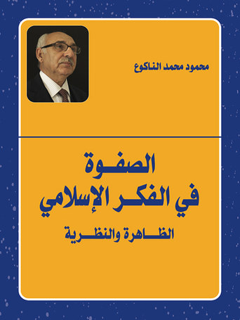 الصفوة في الفكر الإسلامي الظاهرة والنظرية