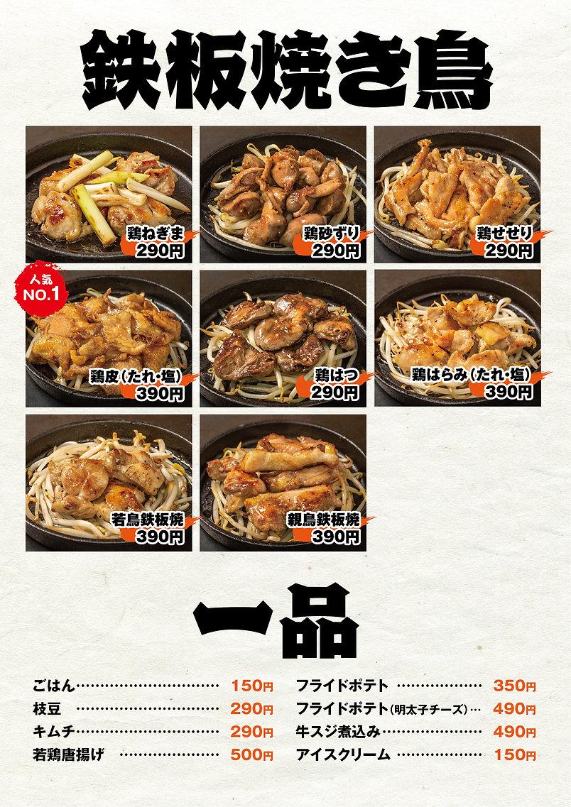 menu_8_3.jpg