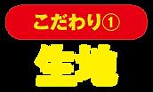 こだわり-04.png